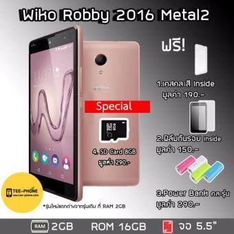 Wiko Robby 5.5 (RAM2GB+ROM16GB) สี Rose Gold แถมเคส,ฟิล์มกันรอย,PowerBank+เมม