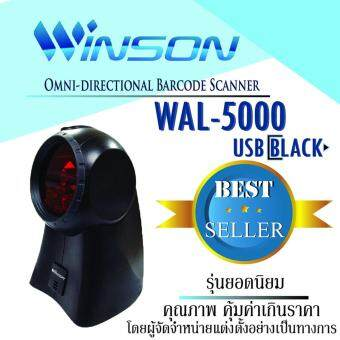 Winson เครื่องอ่านบาร์โค้ดตั้งโต๊ะ WAL-5000USB ของแท้ 100% ประกันศูนย์ทั่วไทย