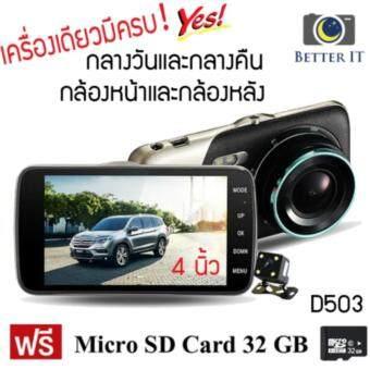 WONDERFUL STORY กล้องติดรถยนต์กล้องหน้า พร้อมกล้องหลัง FHD 1080Pรุ่น D503 ( สีทอง )แถมฟรีMicro SD Card 32GB