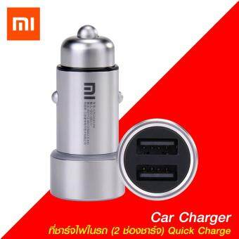 Xiaomi Car Charger (ที่ชาร์จในรถ 2 พอร์ต แบบ Quick Charge)