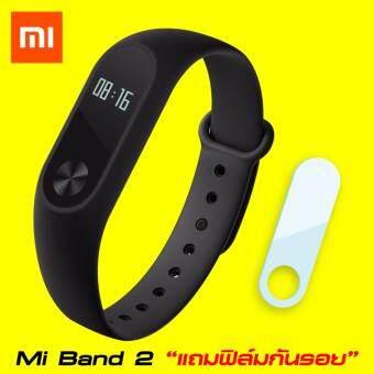 Xiaomi Mi Band 2 แถมฟรี!! ฟิล์มกันรอย มูลค่า 59.- (นาฬิกาสายรัดข้อมือเพื่อวัดสุขภาพ ที่มียอดขายสูงสุดอันดับ 1)