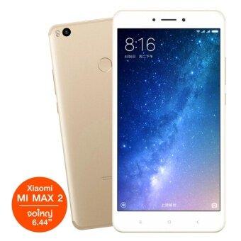 ประเทศไทย Xiaomi Mi Max 2 (4/128GB) แถมฟรี!! เคสใส + ฟิล์มกันรอย มูลค่า 490 บ.