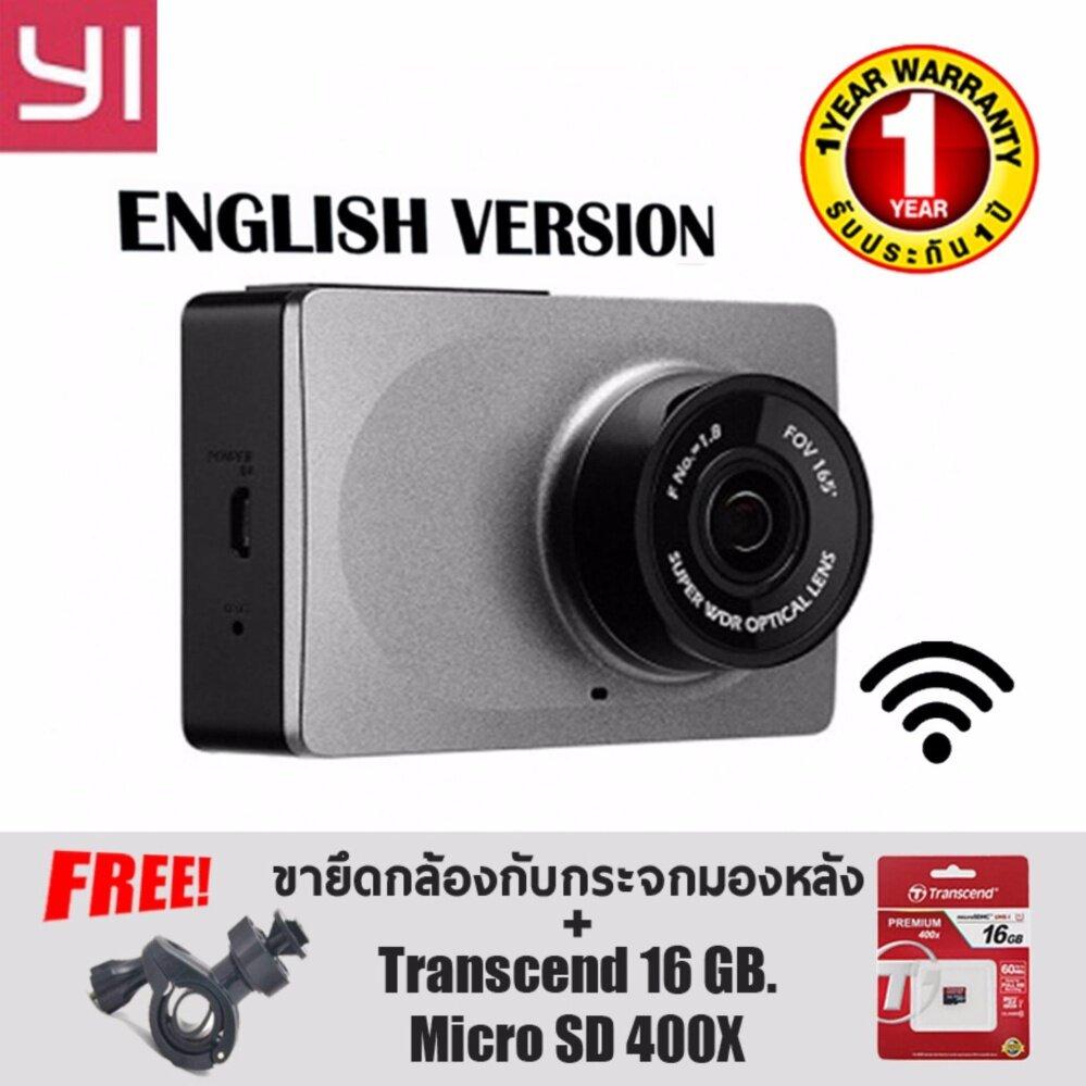 XIAOMI YI กล้อง กล้องติดรถยนต์ แท้ ชัดมาก 1080P FULL HD WIFI VERSION อังกฤษ เลนส์ รับภาพ APTINA พร้อมอุปกรณ์ และ แถมฟรี TRANSCEND 400X MICRO SD CARD 16 GBและ ขายึดกล้องกับกระจกมองหลังเพิ่ม