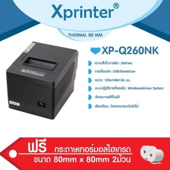 Xprinter เครื่องพิมพ์สลิป ใบเสร็จรับเงิน ใบกำกับภาษีอย่างย่อ รุ่น XP-Q260NK