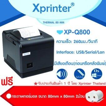 Xprinter เครื่องพิมพ์สลิป ใบเสร็จรับเงิน XP-Q800