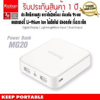 (ของแท้) Yoobao 20000mAh MG20 Power Bank cute large capacity 2A Fast Universal Charge