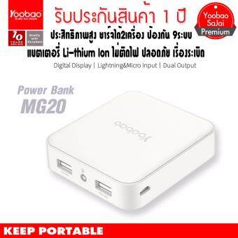 (ของแท้) Yoobao 20000mAh MG20 Power Bank cute large capacity 2AFast Universal Charge