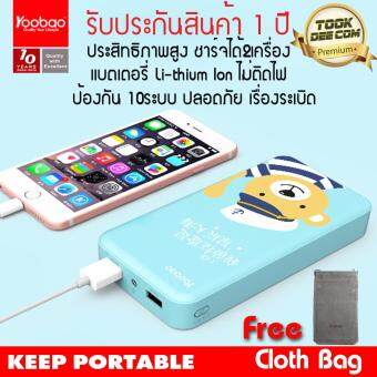 (ของแท้) Yoobao 30000mAh M30 Power Bank cute large capacity 2A Fast Red MobilePhone Universal Charge + ซอง