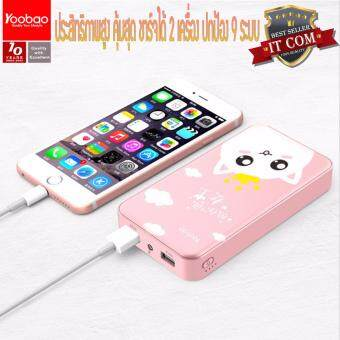 (ของแท้) Yoobao 30000mAh M30 Power Bank cute large capacity 2A FastRed MobilePhone Universal Charge