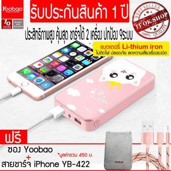 (ของแท้) Yoobao 30000mAh M30 Power Bank cute large capacity 2A FastRed MobilePhone Universal Charge + ซอง + สายชาร์จ YB-422 คละสี