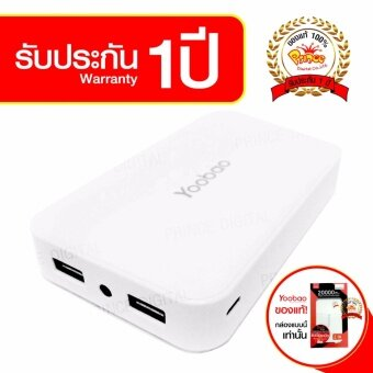 เสนอราคา Yoobao M25 20000mAh Power Bank (White)