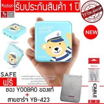 รีวิว (ของแท้) Yoobao MA13 13000mAh Power Bank แบตเตอรี่สำรอง Dual USB Output 2A Fast Output Mini + ซอง + YB-423 100CM คละสี