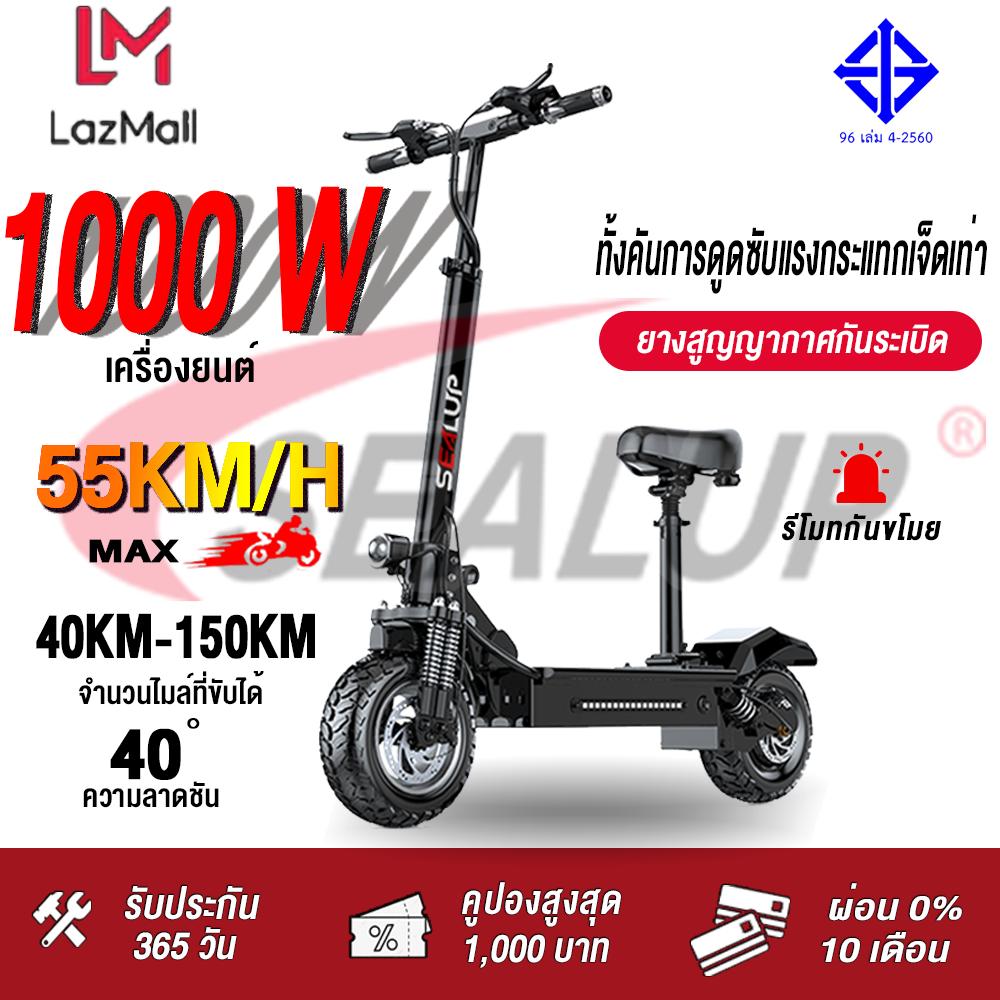 ?รับประกัน1ปี?SEALUP XLP 2021 ล่าสุดQ7 48V 1000W สกู๊ตเตอร์ไฟฟ้าออฟโรด พับได้ ระยะ 40-150 กม ความเร็วสูงสุด 55KM/H กันน้ำ IP54 11นิ้วยางเรเดียล  ปิดถนน จักรยานไฟฟ้า สกู๊ตเตอร์ scooter ไฟฟ้า รมอเตอร์ไซค์ สกุดเตอร์ไฟฟ้า สดูตเตอร์ไฟฟ้า รถสกูตเตอร์ไฟฟ้า