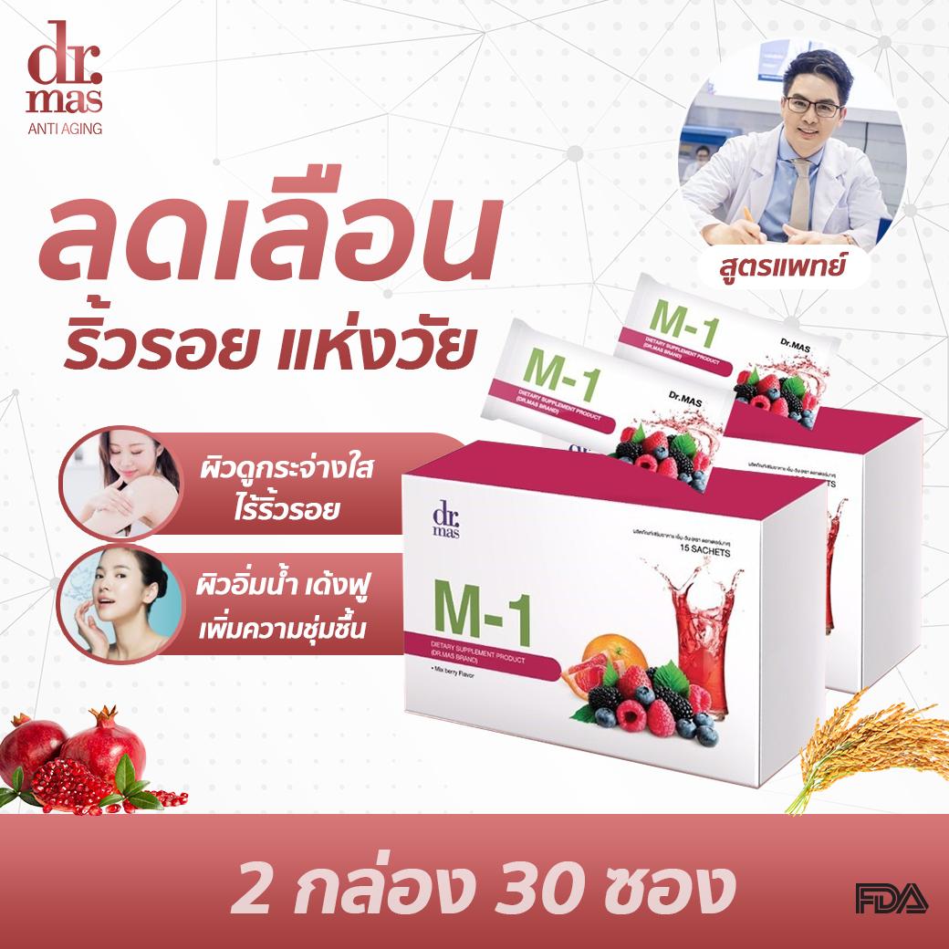 Collagen คอลลาเจน ไตรเปปไทด์ ดร.มาส Dr.Mas M1 Anti Aging วิตามินบำรุงผิว ชะลอ วัย [เซต 2 กล่อง 30 ซอง ส่งฟรี] ดูดซึม ได้ถึง 5 เท่า! ผิว กระจ่างใส แก้ เหี่ยว