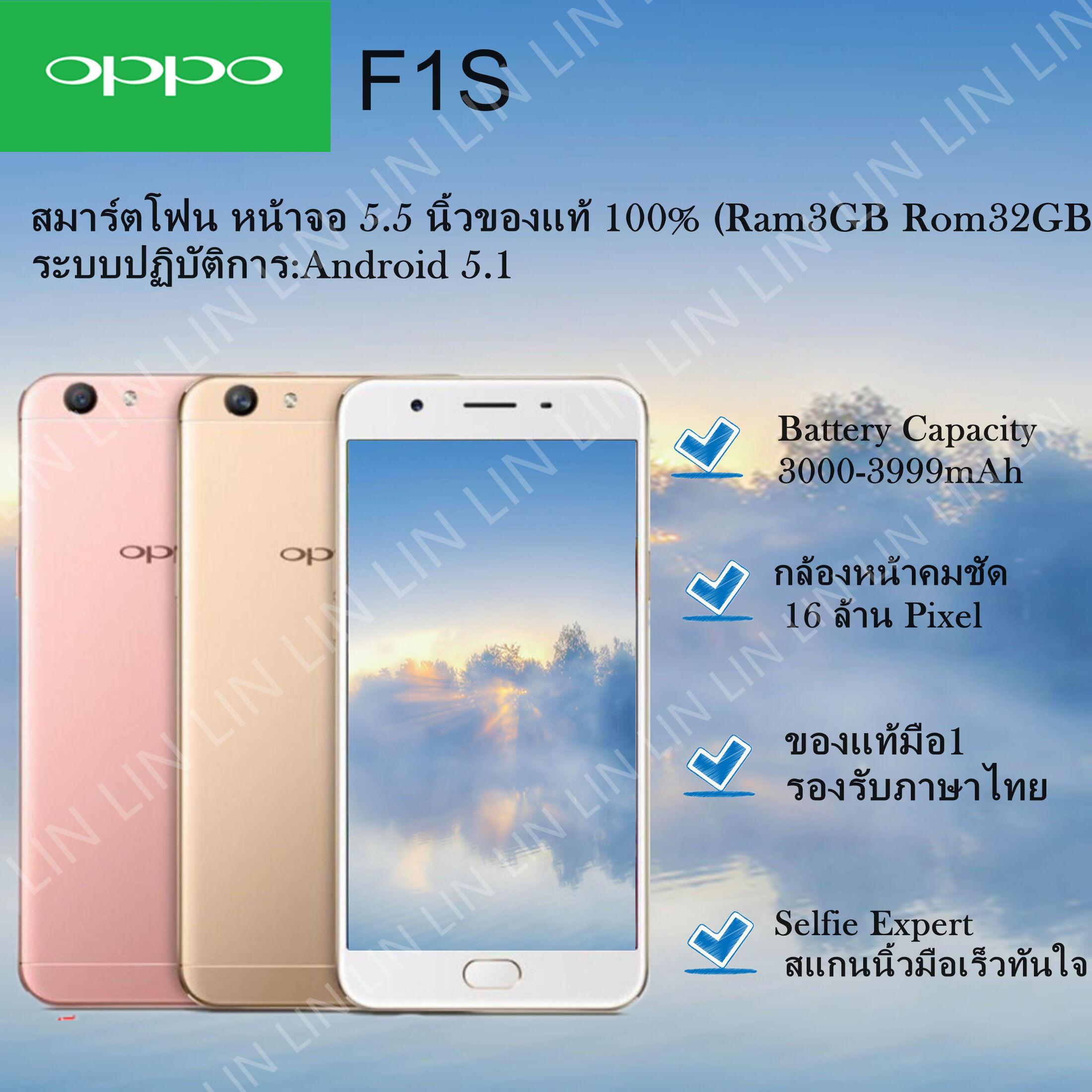 Oppo F1s ของแท้100% มือ1 เครื่องใหม่ Ram3GB Rom32GB  กล้องหน้าคมชัด   (พร้อมส่ง)