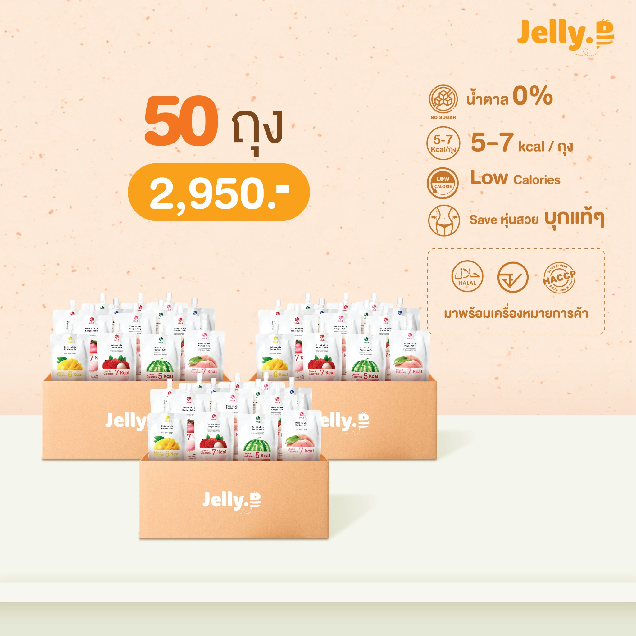 โปรยกลัง50ถุง JellyB บุกไดเอท น้ำตาล 0% แคลต่ำ ขนมไม่อ้วน ขนมเกาหลี คุมน้ำหนัก? คุมหิว? นำเข้าจากเกาหลี