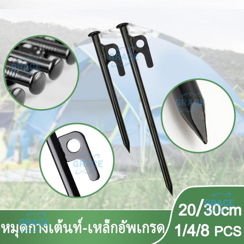 【Grace】สมอบกเต็นท์ tent pegs แค้มป์ปิ้ง สมอบกเหล็ก อุปกรณ์แคมป์ปิ้ง พื้นทราย สหมอบก หมุดยึดเต็นท์ อุปกรณ์ตั้ง เต็นท์ อุปกรณ์แคมปิ้ง อุปกรณ์เดินป่า tent stakes เต้นท์แคมปิ้ง หมุดลิ่มปักพื้น