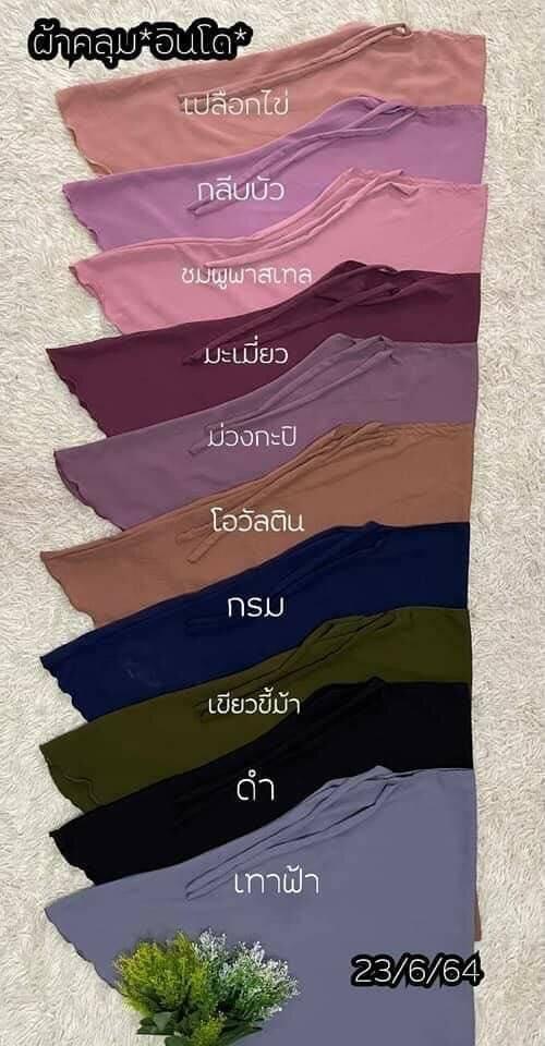 ผ้าคลุมอินโด ผ้าคลุมฮิญาบ มีเชือกผูกหลัง ผ้าไทเกอร์ สีพื้น ขนาดไซส์ M