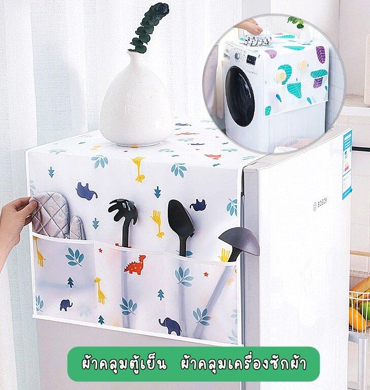 MKbrabra ผ้าคลุมตู้เย็น ผ้าคลุมเครื่องซักผ้า กันน้ำ/กันฝุ่น ที่คลุมตู้เย็น มีช่องข้างใส่ของ