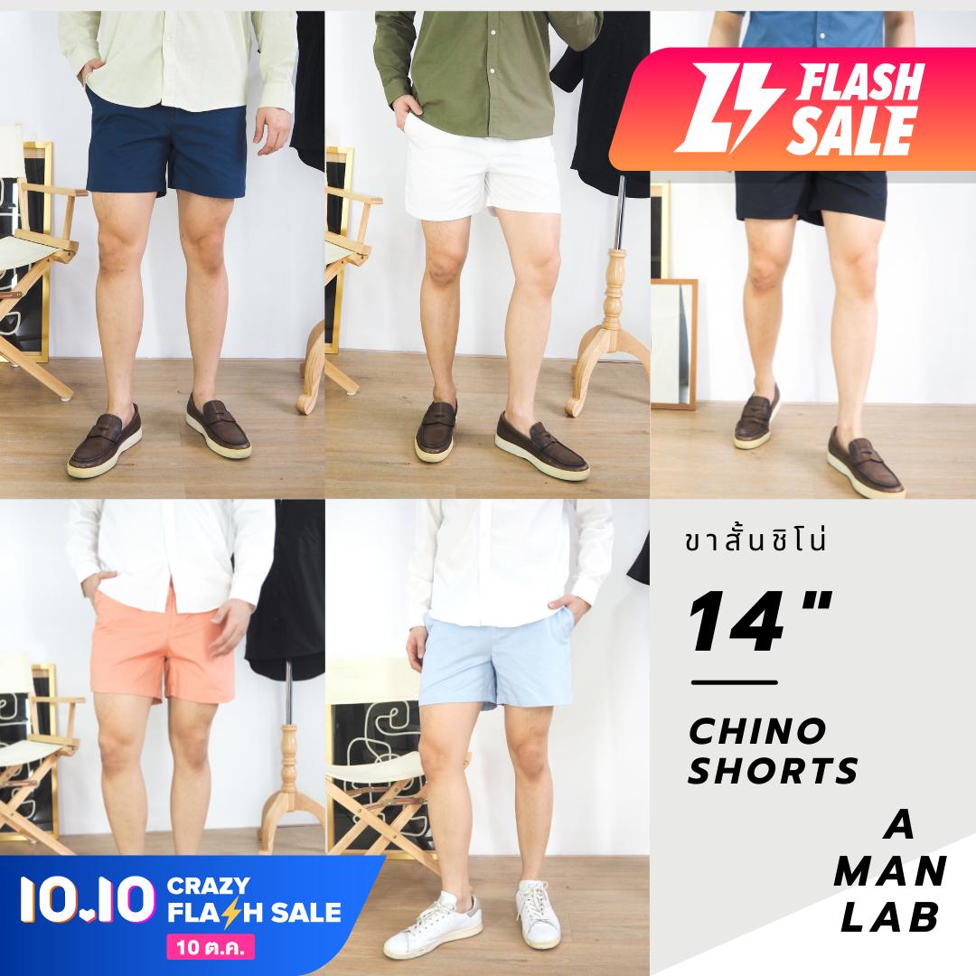กางเกงขาสั้น14นิ้ว กางเกงขาสั้นชิโน่ กางเกงขาสั้นผู้ชาย CHINO SHORTS - A MAN LAB  กางเกงขาสั้นชาย กางเกงผู้ชาย กางเกงขาสั้นผช กางเกงผู้ชายขาสั้น