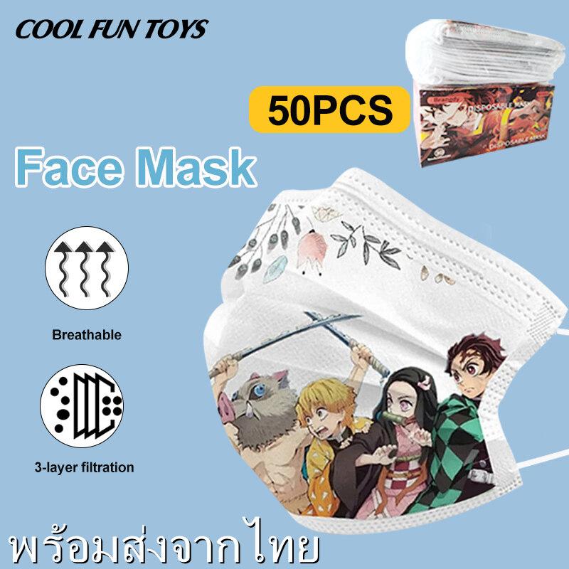แมสดาบพิฆาอสูร พร้อมส่ง ดาบพิฆาตอสูร หน้ากากเท่ๆ Mask 50pcs หน้ากากอนามัย 3 ชั้น Kimetsu No Yaiba Cosplay หน้ากากเท่ๆ คอสเพลย์ Face Mask for Kids and Adults (พร้อมกล่องสี)
