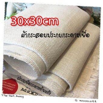 ต้องการขาย 04FB13101s ผ้ากระสอบ (แบบประกบเยื่อกระดาษด้านหลัง) สีขาว ตาถี่เบอร์ 2 เนื้อละเอียด ขนาด 30 x 30 เซนติเมตร