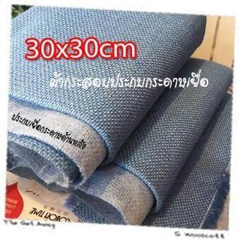ต้องการขาย 04FB13115s ผ้ากระสอบ (แบบประกบเยื่อกระดาษด้านหลัง) สีฟ้า ตาถี่เบอร์ 2 เนื้อละเอียด ขนาด 30 x 30 เซนติเมตร