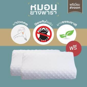 [ซื้อ 1 แถม 1] หมอนยางพารา รุ่นส่งออก ปลอกผ้ากันไรฝุ่น ผลิตจากยางแท้ 100%