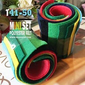 อยากขาย ผ้าสักหลาดเนื้อแข็ง 10สี 10 ชิ้น ไล่เฉดสี จาก T41 - T50 ขนาดชิ้นละ 6x14 เซนติเมตร