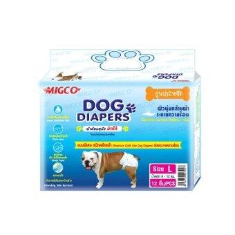 ยกลัง-มิกโก้ผ้าอ้อมสุนัข รุ่น ประหยัด 12 ชิ้น ขนาด Lสำหรับสุนัขขนาดกลาง-ใหญ่(ยกลัง 10ห่อ)