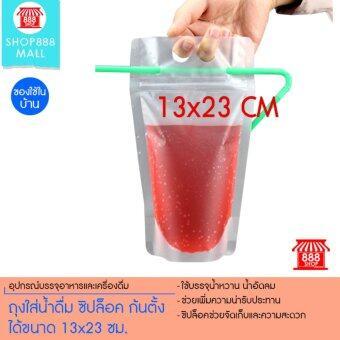 ลดราคา ถุงใส่น้ำดื่ม ซิปล็อค ก้นตั้งได้ขนาด 13x23 ซม. จำนวน 25 ใบ8881221NO250