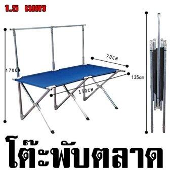 โต๊ะขายของแบบพับเก็บได้ ใช้ขายของตลาดนัด พกพาสะดวก ขนาด 1.5 เมตร