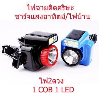 ไฟฉายติดศรีษะ ไฟ2ชุด 1COB / LED1W ชาร์จแสงอาทิตย์และไฟบ้าน