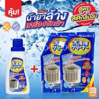 ชุด น้ำยาล้างเครื่องซักผ้า โซจิแมน 3 ชิ้น