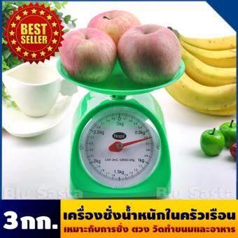 ตาชั่ง ขนาด 3 กิโลกรัม เครื่องชั่ง สูตรอาหาร ในครัวเรือน เครื่องชั่งน้ำหนัก ในครัว เครื่องชั่งน้ำหนักอาหาร ตราชั่งขนาดเล็ก เครื่องชั่งเบเกอรี่ ขนาด 3 กิโลกรัม (คละสี)