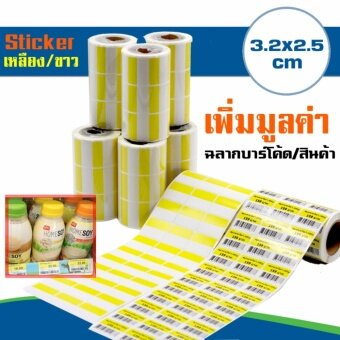 อยากขาย สติกเกอร์บาร์โค้ด สีเหลือง-ขาว ขนาด 3.2x2.5cm จำนวน 1000 ดวง เพิ่มมูลค่าให้สินค้าของคุณ พิมพ์สวยดูแปลกตากว่าแบบธรรมดา แพ็คละ 3 ม้วน