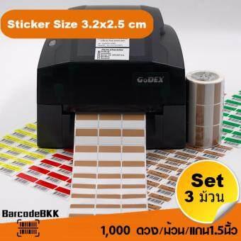 ต้องการขายด่วน สติกเกอร์บาร์โค้ด สีน้ำตาล-ขาว ขนาด 3.2x2.5cm เพิ่มมูลค่าให้สินค้าของคุณ (จำนวน 1000 ดวง) SET 3 ม้วน ใช้งานอเนกประสงค์หรือคู่เครื่องพิมพ์