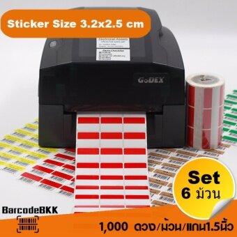 สติกเกอร์บาร์โค้ด สีแดง-ขาว ขนาด 3.2x2.5cm เพิ่มมูลค่าให้สินค้าของคุณ (จำนวน 1000 ดวง) SET 6 ม้วน ใช้งานอเนกประสงค์หรือคู่เครื่องพิมพ์