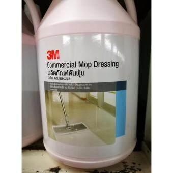 น้ำยาดันฝุ่น 3M ชนิดน้ำ (แกลลอน 3.8 ลิตร)