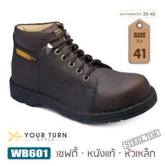 รองเท้าเซฟตี้ หุ้มข้อ หนังแท้ อัดลาย หัวเหล็ก Your Turn Style รุ่น WB601 เบอร์ 41