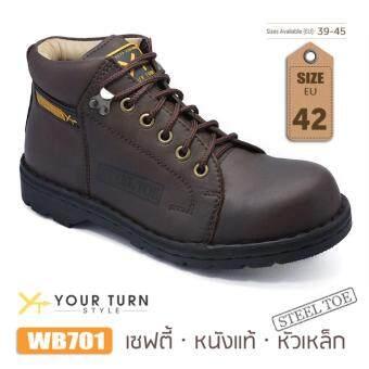 รองเท้าเซฟตี้ หุ้มข้อ หนังแท้ ผิวเรียบ หัวเหล็ก Your Turn Style รุ่น WB701 เบอร์ 42