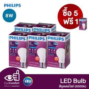 ขาย [5 แถม 1] Philips หลอดไฟ LED Bulb 8 วัตต์ สีคูลเดย์ไลท์ (6500K)_รวม 6 หลอด