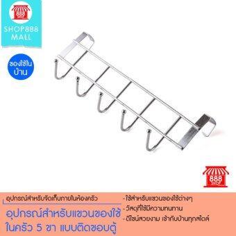 สนใจซื้อ อุปกรณ์สำหรับแขวนของใช้ในครัว 5 ขา แบบติดขอบตู้ ขนาด 9x24.5x4 ซม.8881102SL120