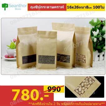 ถุงซิปกระดาษคราฟ แบบมีช่องโชว์สินค้า ขนาด 500กรัม (16x26x8 เซ็นติเมตร) จำนวน 100ใบ เหมาะสำหรับใส่เมล็ดกาแฟ ลูกอม ธัญพืช ข้าวสาร ของแห้งทุกชนิด