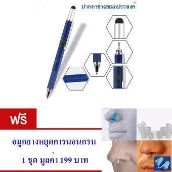 ปากกา 6 IN 1 ปากกาช่างอเนกประสงค์ สามารถใช้งานได้จริง ขนาดกะทัดรัดเหมาะสำหรับการพกพาติดตัว Professional Stylus Pen .ฟรีจมูกยางหยุดการนอนกรน 1 ชุด มูลค่า 199 บาท