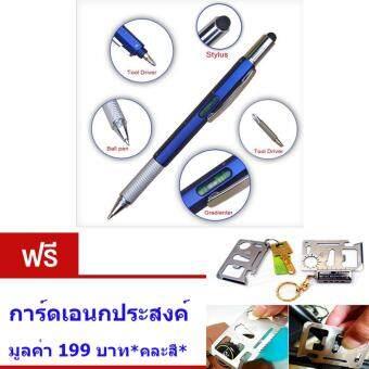 ปากกา 6 IN 1 ปากกาช่างอเนกประสงค์ สามารถใช้งานได้จริง ขนาดกะทัดรัดเหมาะสำหรับการพกพาติดตัว Professional Stylus Pen . การ์ดเอนกประสงค์สำหรับเปิดขวดเป็นไขควง มูลค่า 199 บาท*คละสี*
