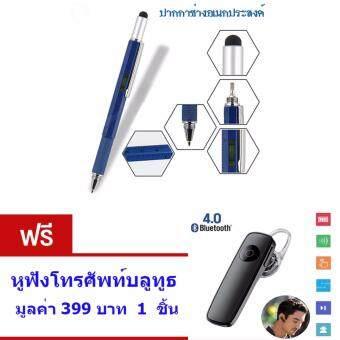 ปากกา 6 IN 1 ปากกาช่างอเนกประสงค์ สามารถใช้งานได้จริง ขนาดกะทัดรัดเหมาะสำหรับการพกพาติดตัว Professional Stylus Pen . ฟรีหูฟังโทรศัพท์บลูทูธ มูลค่า 399 บาท 1 ชิ้น