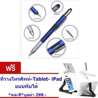 รีวิวพันทิป ปากกา 6 IN 1 ปากกาช่างอเนกประสงค์ สามารถใช้งานได้จริง ขนาดกะทัดรัดเหมาะสำหรับการพกพาติดตัว Professional Stylus Pen .ที่วางโทรศัพท์-Tablet-Ipad แบบพับได้*คละสี* มูลค่า 299 บาท