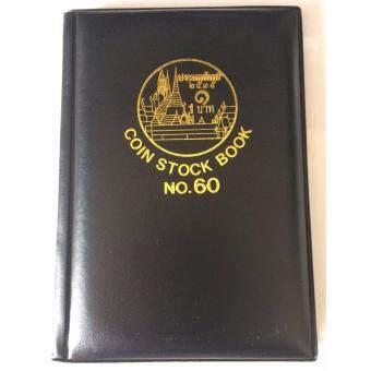 ขอเสนอ สมุดสะสมเหรียญ 60 เหรียญ สีดำ ชุด 2เล่ม