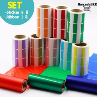 สติกเกอร์บาร์โค้ด 8 สี ขนาด 3.2x2.5cm เพิ่มมูลค่าให้สินค้าของคุณ SET 8 ม้วน (ม้วนละ 1สี) มาพร้อมหมึกพิมพ์บาร์โค้ด 3 ม้วน